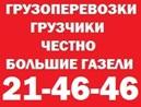 "Грузоперевозки на газелях ""ВЕКТОР"""