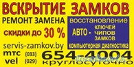 Сервис Замков, Мозгунов Д.П. ИП