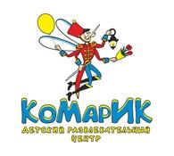 """Детский развлекательный центр """"Комарик"""""""