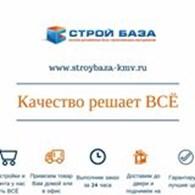 "Оптово-розничная база ""СтройБаза-КМВ"""