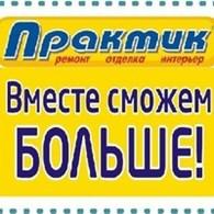 "Магазин ""Практик"""
