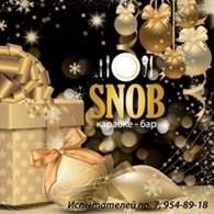 """""""SNOB"""" (Закрыт)"""