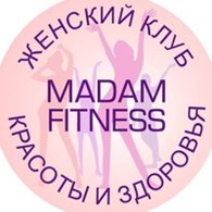 """Женский фитнес клуб """"Madam Fitness"""""""