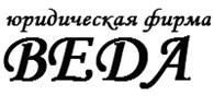 """Юридическая фирма """"ВЕДА"""""""