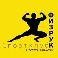 "Спортклуб ""Физрук"""