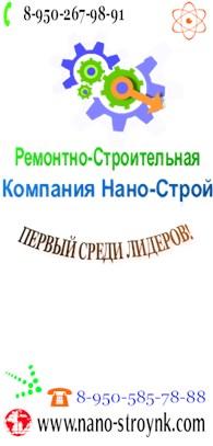 """Нано-Строй"""