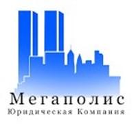 """Юридическая компания """"Мегаполис"""""""