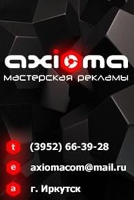 Аксиома - мастерская рекламы