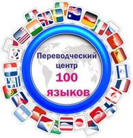 ИП Переводческий центр 100 языков