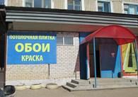 """""""Обои в Сафоново"""""""