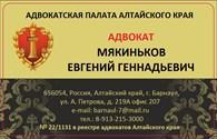 Адвокат Мякиньков Евгений Геннадьевич