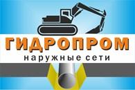 ГидроПром