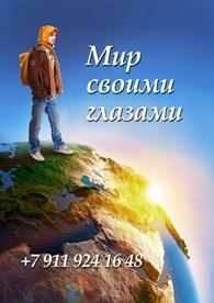 ООО Мир своими глазами