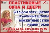 ЕвроПак-Балашиха