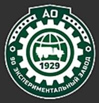 """""""90 экспериментальный завод"""""""