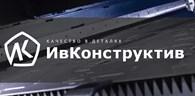 ИвКонструктив