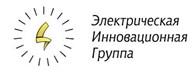 «Электрическая Инновационная Группа»