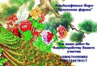 """ООО Ландшафтное бюро """"Бузиновая ферма"""""""