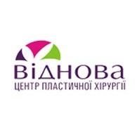 Центр пластической хирургии «Виднова»