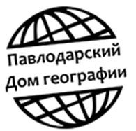 ОО Павлодарский Дом географии