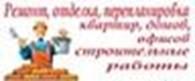 СТРОЙ-СЕРВИС строительно-ремонтная бригада