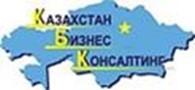 Общество с ограниченной ответственностью ТОО «Казахстан Бизнес Консалтинг»