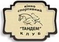 """Конно-спортивный клуб """"ТАНДЕМ"""""""