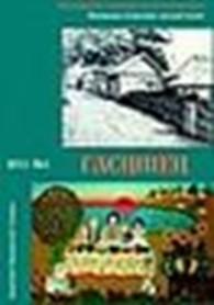 Международный литературно-художественный журнал «Гасцiнец»