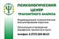 """ТОО """"Центр Транзактного Анализа"""""""