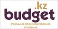 """Рекламно-производственная компания """"Budget"""""""