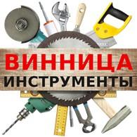 Прокат инструмента г. Винница