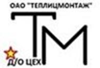 "Публичное акционерное общество ОАО «ТЕПЛИЦМОНТАЖ"""