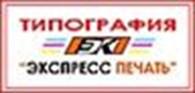 Компания «Экспресс Печать»