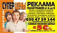 ООО Реклама от А до Я (от визитки до банера) Супер цены в Мукачево