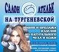 Частное предприятие Салон Ателье на Тургеневской