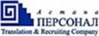 Субъект предпринимательской деятельности Рекрутинговая компания ТОО «Астана-персонал»