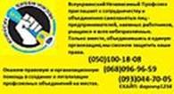 Всеукраинский Независимый Профсоюз