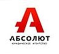 Общество с ограниченной ответственностью Абсолют, юридическое агентство