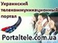 Частное предприятие Украинский телекоммуникационный портал