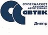 """ООО """"Автек-Днепр"""""""