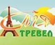"""Туристическое агенство """"АЛИЯ ТРЕВЕЛ"""""""