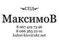 СПД Максимов