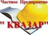 """ЧП """"Квазар"""""""