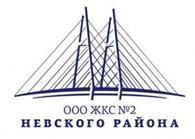 """Компания """"Жилкомсервис №2 Невского района"""""""
