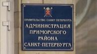 """""""Администрация Приморского района Отдел здравоохранения"""""""