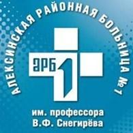 """ГУЗ """"Алексинская районная больница №1"""""""