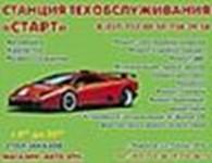 """Частное предприятие Магазин """"АВТО ЗПЧ"""". СТО """"СТАРТ"""""""