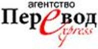 """Бюро переводов """"ПЕРЕВОД-Express"""""""