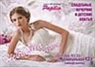 Субъект предпринимательской деятельности Свадебный салон Невеста-люкс