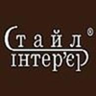 """ООО """"Стайл-Интерьер"""""""